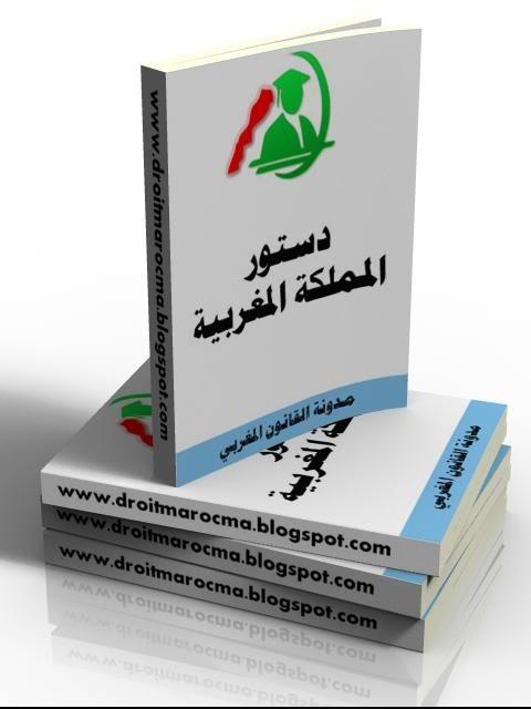 ملامح الدستور المغربي الجديد