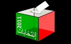 الانتِخابات التَّشريعية بالمغرب، البرامجْ و الأحزاب السياسية
