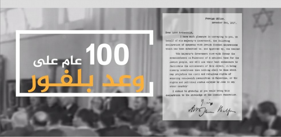 مائة عام على وعد بلفور