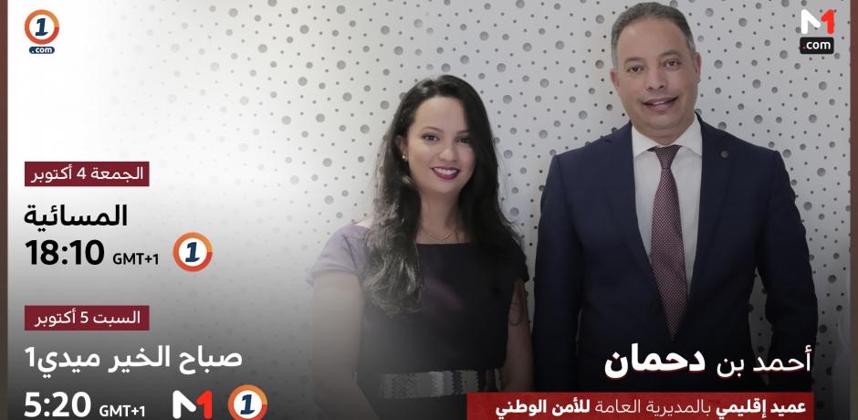 الأبواب المفتوحة للأمن الوطني تحل في نسختها الثالثة بمدينة طنجة