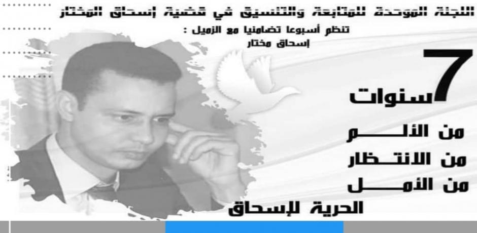 سبع سنوات على اختطاف الصحافي الموريتاني إسحاق ولد المختار في الشمال السوري