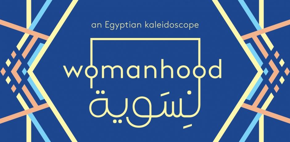 """""""Womanhood"""", le fait d'être femme en Egypte"""