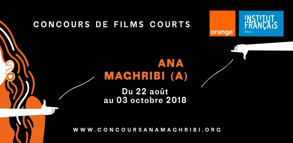 Le concours international de films courts « Ana Maghribi(a)