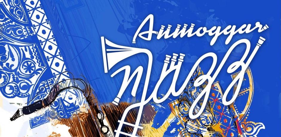 Anmoggar N Jazz, 3ème édition !