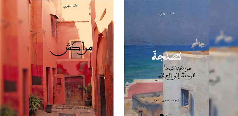 """""""طنجة، من هنا تبدأ الرحلة إلى العالم""""، خالد سهولي"""