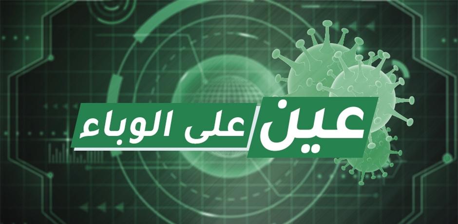 غزة في مواجهة فيروس كورونا المستجد .... كيف يبدو الوضع في القطاع المحاصر ؟