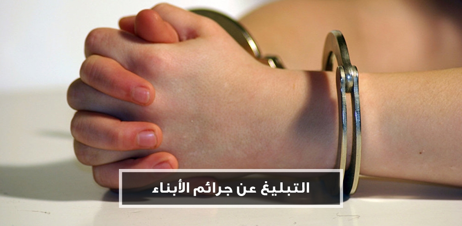 التبليغ عن جرائم الأبناء