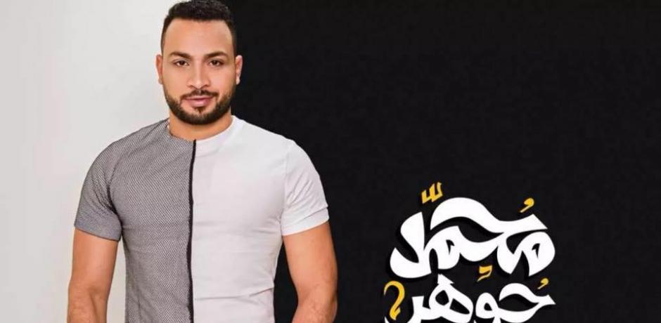 الفنان المصري محمد جوهر