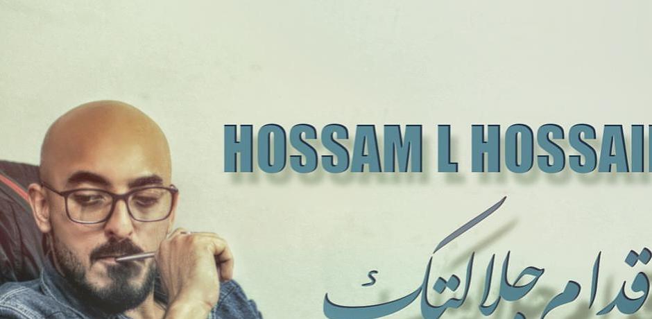 نجم الراب حسام الحسينى