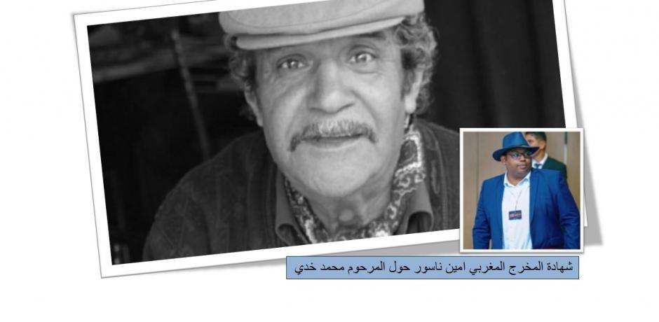 خاص عن وفاة الممثل محمد خدي