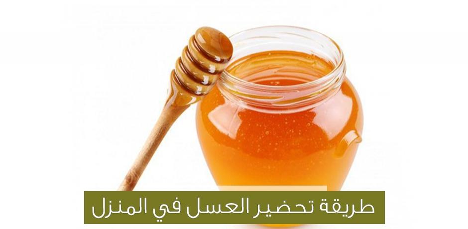 تحضير العسل في البيت