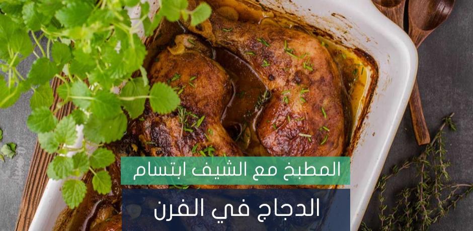 الدجاج في الفرن