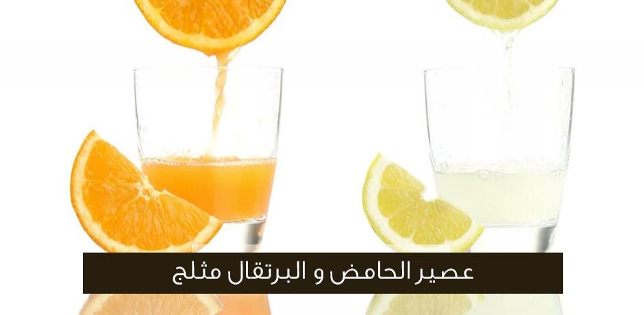 عصير الليمون و البرتقال المثلج