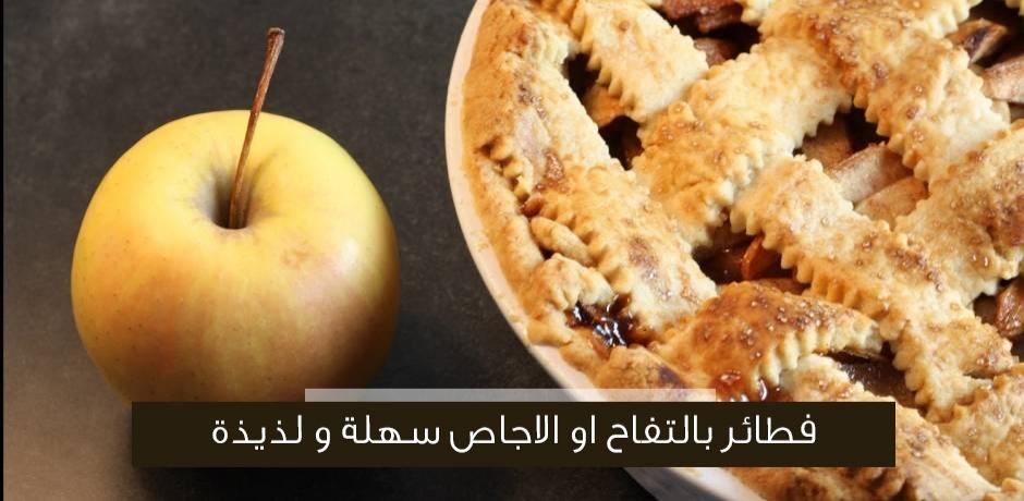 فطائر بالتفاح او الاجاص