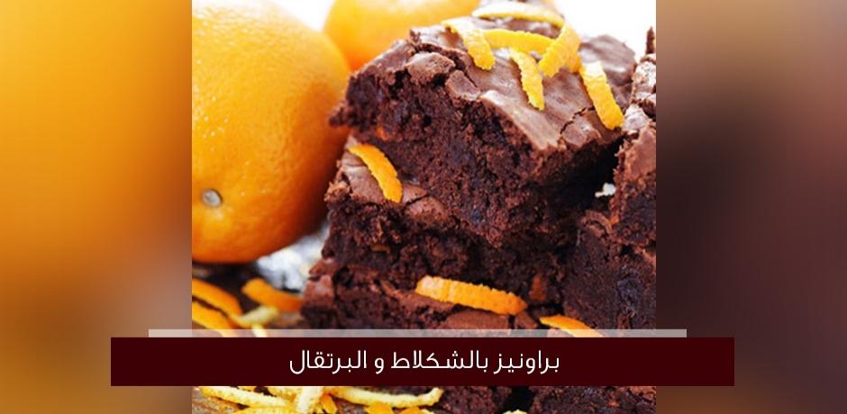 براونيز الشوكولاتة بالبرتقال