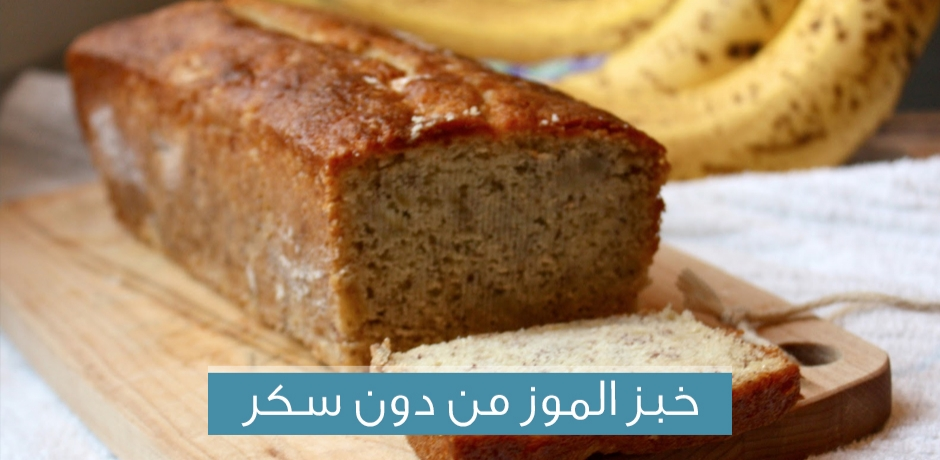 خبز بالموز