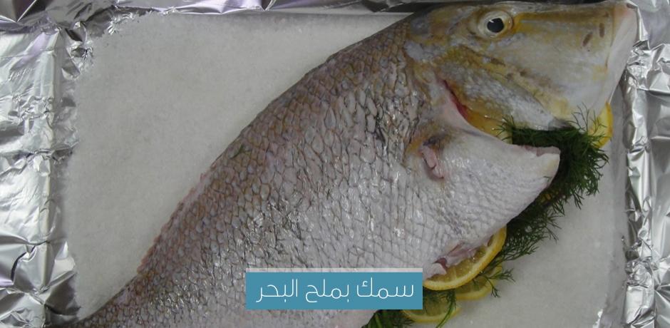 سمك بملح البحر