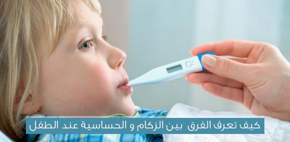 كيف تعرف ان الطفل  يعاني من الزكام  و ليس الحساسية