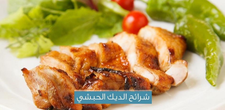 شرائح لحم الديك الحبشي (بيبي)