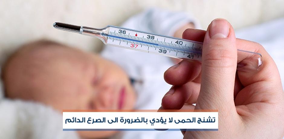 صرع الحمى عند الاطفال  ....حالة عابرة  و لاتؤدي الى مرض الصرع