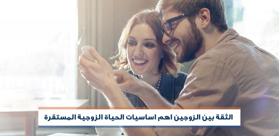 خطوات بسيطة لحياة زوجية سعيدة