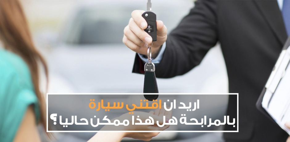 شراء سيارة عن طريق البنك التشاركي الإسلامي بالمغرب