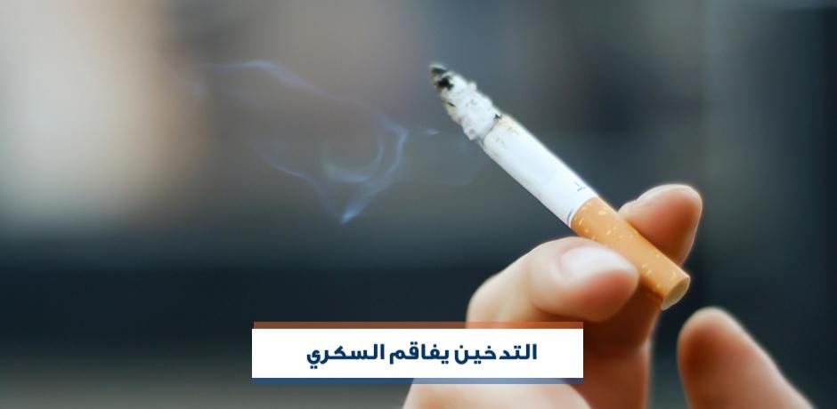 التدخين يفاقم السكري
