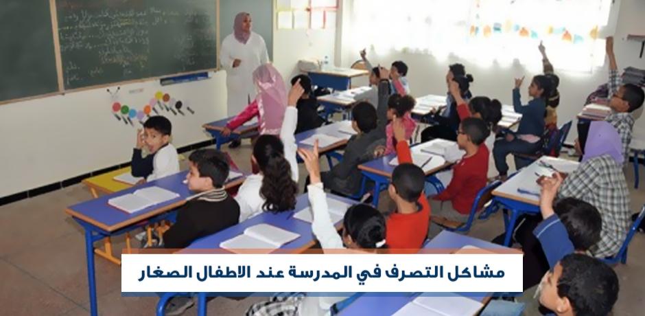 مشاكل التصرف في المدرسة عند الاطفال الصغار