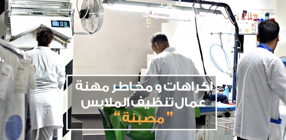 اكراهات و مخاطر مهنة تنظيف الملابس ( مصبنة )