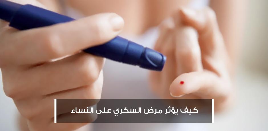 مرض السكري  عند النساء .. كيف تتعاملين معه؟