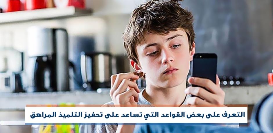 نصائح فعالة لتحفيز المراهق