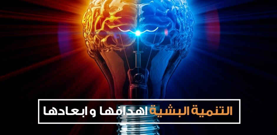 مفهوم التنمية البشرية وأهميته للفرد والمجتمع