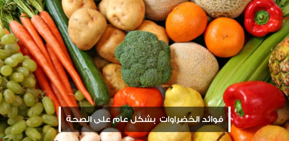 تعرف على فوائد الخضروات وألوانها بشكل عام