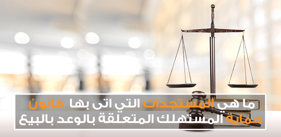 مستجدات قانون حماية المستهلك المتعلقة بالوعد بالبيع