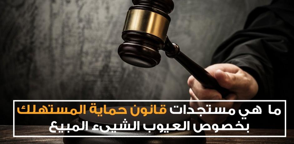 قانون حماية المستهلك و عيوب المبيع