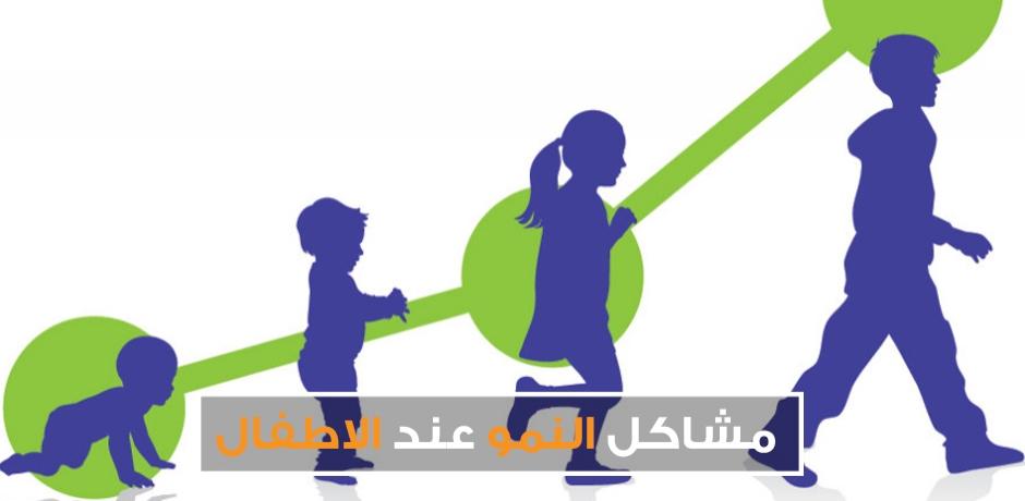 قصر القامة عند الأطفال.. متى يجب على الأهل أن يقلقوا لطول أبنائهم؟