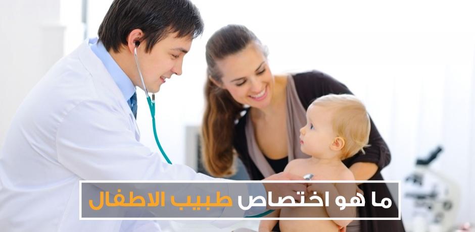 طبيب الاطفال و دوره في متابعة صحة الاطفال