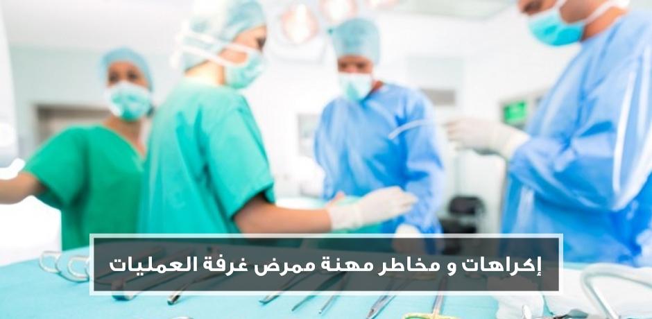 اكراهات و مخاطر مهنة ممرض غرفة العمليات