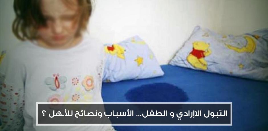 التبول الليلى عند الأطفال وافضل طرق علاجه