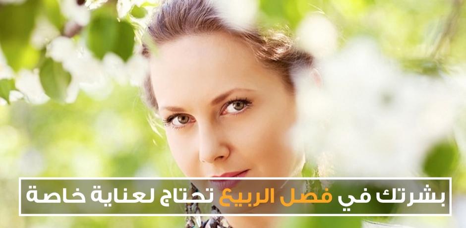 المشكلات الجلدية في الربيع.. كيف تحمي نفسك منها؟