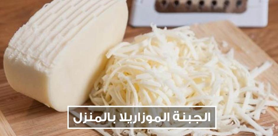 طريقة تحضير الجبنة الموزاريلا بالمنزل
