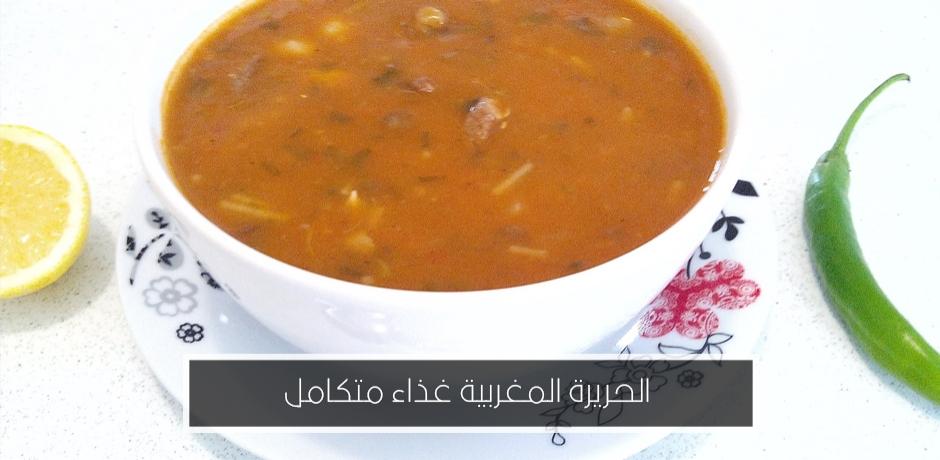 بنقدور زينب: «الحْريرة» المغربية غذاء متكامل وصحّي في رمضان