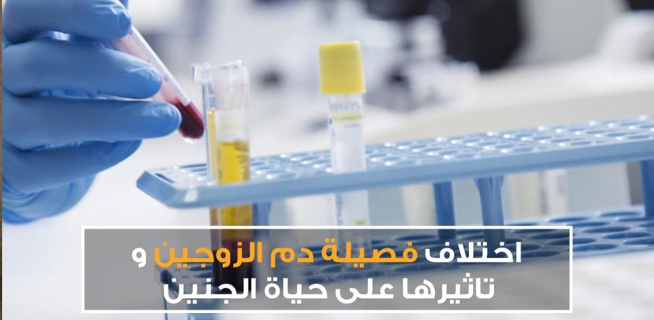 متى تكون فصيلة الدم خطيرة بالنسبة للطفل مع أمه