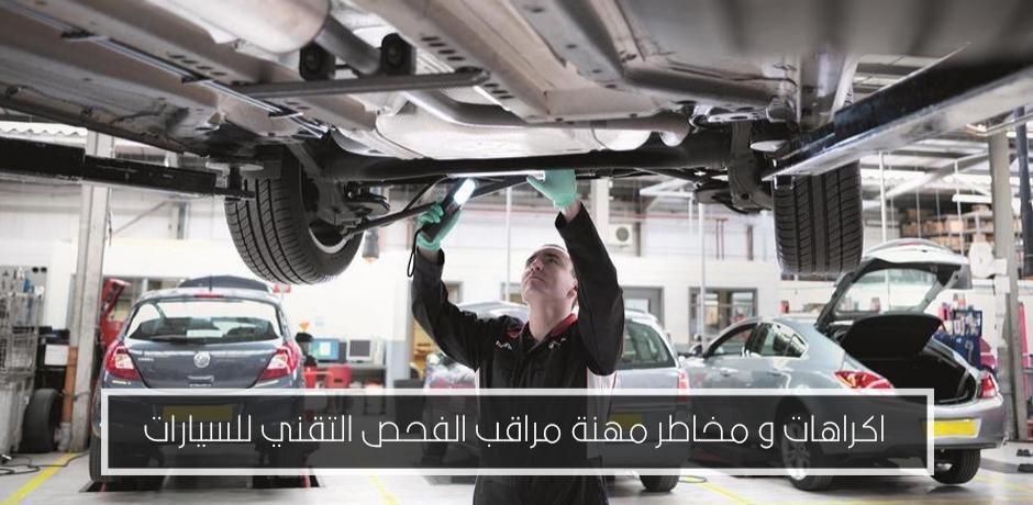 اكراهات و مخاطر مهنة مراقب الفحص التقني للسيارات