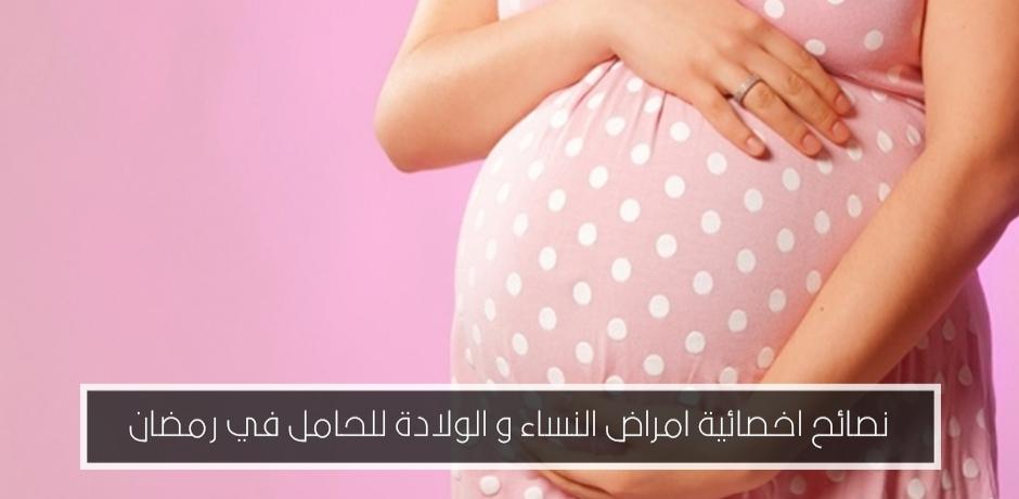 نصائح لصوم صحي وآمن للحامل في رمضان