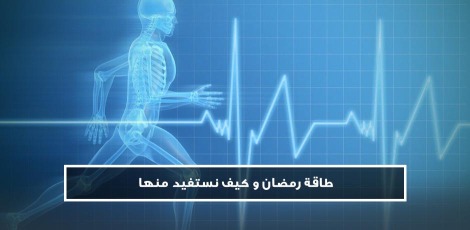 الدكتور نزار اليملاحي : اشحن طاقتك الإيجابية فى رمضان
