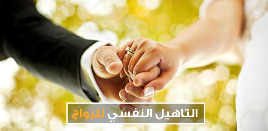 التأهيل النفسى للمقبلين على الزواج خطوة فى طريق السعادة