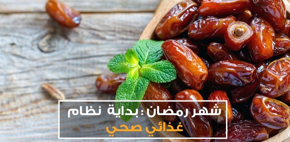 رمضان  فرصة لتتبع نظام غذائي صحي