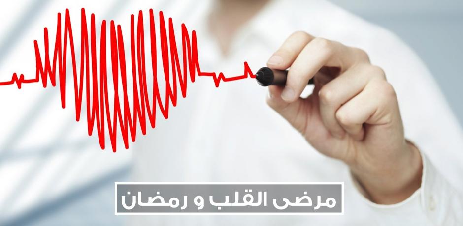 أي فئات مرضى القلب يمكنها الصيام وأي فئات ممنوعة من الصيام؟