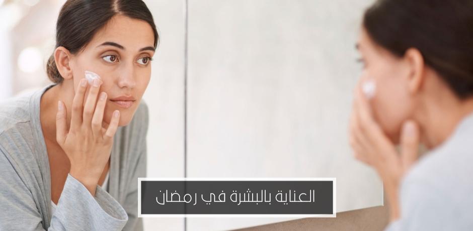 كيف تحافظين على بشرتك في رمضان